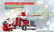 2 БЕСПЛАТНАЯ ДОСТАВКА - КЛЕЕВАЯ ПРОБКА 16.11.2020 - 11.01.2021